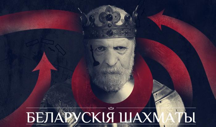"""Обложка представленных на конференции """"Белорусских шахмат"""""""