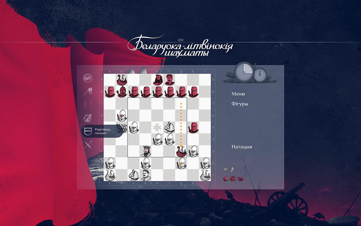 """Гульнявое поле """"Беларускіх шахмат для Windows"""" з вылучанай кнопкай-пераходам у рэжым рэдактара."""